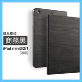 zoyu 蘋果iPad mini1/2/3 保護套超薄 iPad2/3/4  殼 韓國 air1/2 皮套 mini4