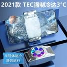 手機散熱器半導體降溫神器制冷風扇吃雞王者散熱器游戲必備風冷夾
