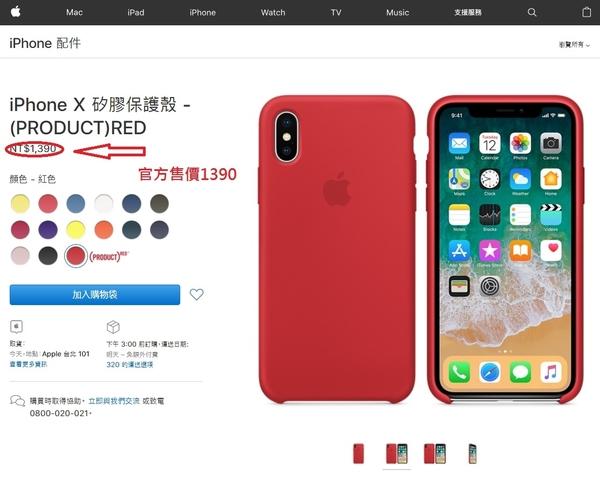IPHONE X原廠矽膠套 蘋果原廠手機殼IPHONEX原廠手機殼 iPhone X 矽膠保護殼