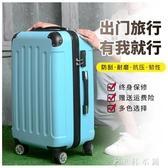 20寸行李箱小型24寸皮箱拉桿箱女可愛旅行箱學生小清新箱子萬向輪 伊鞋本鋪