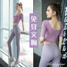 瑜伽服女夏季初學者網紅專業高端速幹跑步衣時尚健身房運動套裝女 黛尼時尚精品