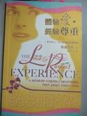 【書寶二手書T7/宗教_JBO】體驗愛‧經驗尊重 : 一本令男人、女人都滿意的靈修書_埃格里斯