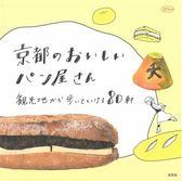 京都美味人氣麵包店特選探訪導覽80軒