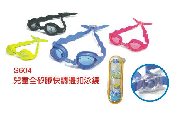 成功 兒童全矽膠快調邊扣泳鏡 S604 兒童及小臉女性專用