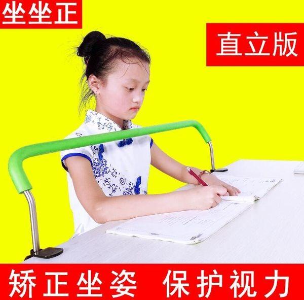 90cm坐姿矯正器視力保護器提醒兒童小學生不銹鋼寫字支架防護眼儀-凡屋FC