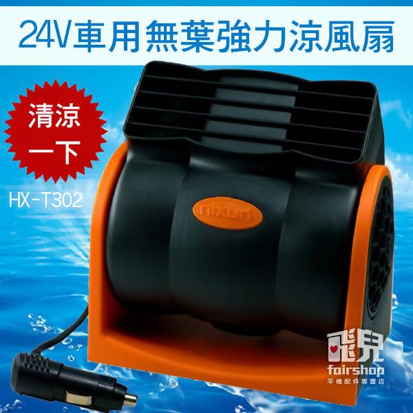 【飛兒】吹風低噪音! 24V 車用 無葉 強力 涼風扇 HX-T302 電風扇 超靜音 軸流扇 77 B1.9-0