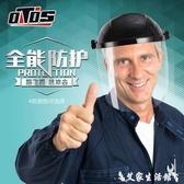 透明防護面罩防飛沫 頭戴全臉部防飛濺打面屏護眼電焊工 防油煙 熱賣單品