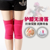 護膝運動女士跑步舞蹈護膝女膝蓋跪地厚防撞健身瑜伽裝備運動護具 喵小姐