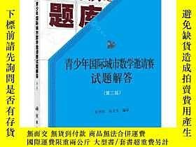 簡體書-十日到貨 R3Y青少年國際城市數學邀請賽試題解答(第二版) 朱華偉、孫文先  著 科學