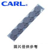 CARL No.122 雙孔打孔機 墊片 10片入 /包