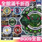 【小福部屋】日版 戰鬥陀螺 超Z世代 BG09 扭蛋 大全套 全5種 熱銷第一【新品上架】