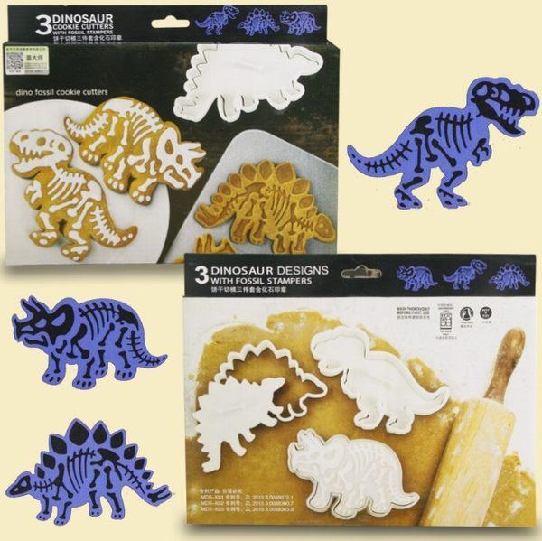 餅干模  3D恐龍餅乾模 3入組餅乾模具 想購了超級小物