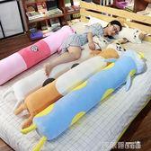 毛絨玩具 可愛長條枕抱枕睡覺枕頭可拆洗圓柱形孕婦男朋友床上糖果靠枕 IGO  歐萊爾藝術館