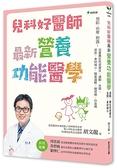 (二手書)兒科好醫師細數孩子常見與罕見慢性疾病:以最新營養功能醫學預防、治療:兒童異位性