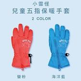 WellFit 兒童保暖手套 - 小雪怪(五指) / 城市綠洲 (登山、旅遊、保暖、機車、冬天、北海道、寒流)