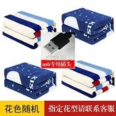 新年禮物宿舍專用36伏電熱毯USB口加大加厚工地單人電褥子36V安全