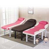 美容床 美容床美容院專用摺疊推拿床家用按摩床床紋繡床T 4色【快速出貨】