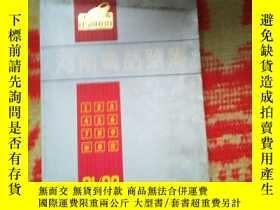 二手書博民逛書店河南罕見號簿Y321357 河南省電話號碼公
