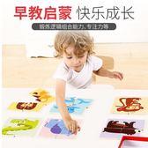 兒童木質拼圖大塊 寶寶早教啟蒙積木玩具男孩女孩1-3周歲   智能生活館
