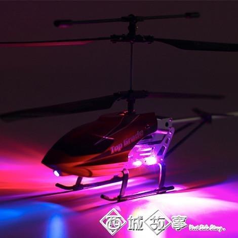 超大合金耐摔充電遙控飛機無人直升機搖控航模男孩兒童玩具飛行器 西城故事