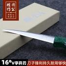 雕刻刀 不銹鋼廚師雕刻刀主刀送刀套水果拼盤食品雕花刀屠龍刀快