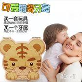 兒童胎毛生肖虎乳牙盒寶寶禮物牙齒收藏紀念盒牙屋保存盒 CJ3065『易購3c館』