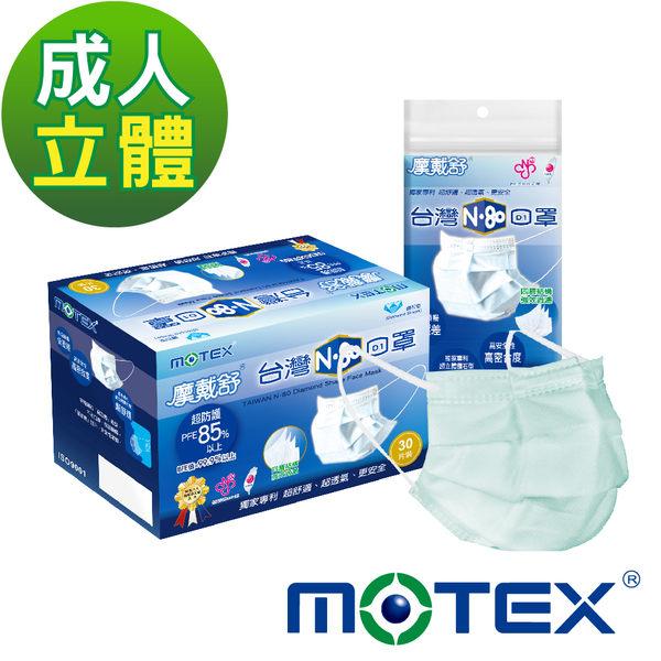 MOTEX摩戴舒 台灣N80口罩 30片 成人立體口罩 防塵 男女 四層不織布 MIT 透氣 一次性拋棄式口罩