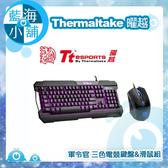 Thermaltake 曜越 Tt eSPORTS 軍令官 三色電競鍵盤&滑鼠組(KB-CCM-PLBLUS-01)