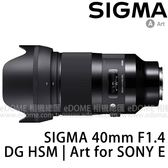 SIGMA 40mm F1.4 DG HSM Art for SONY E-Mount (24期0利率 免運 恆伸公司貨三年保固) 大光圈人像鏡 防塵 防滴