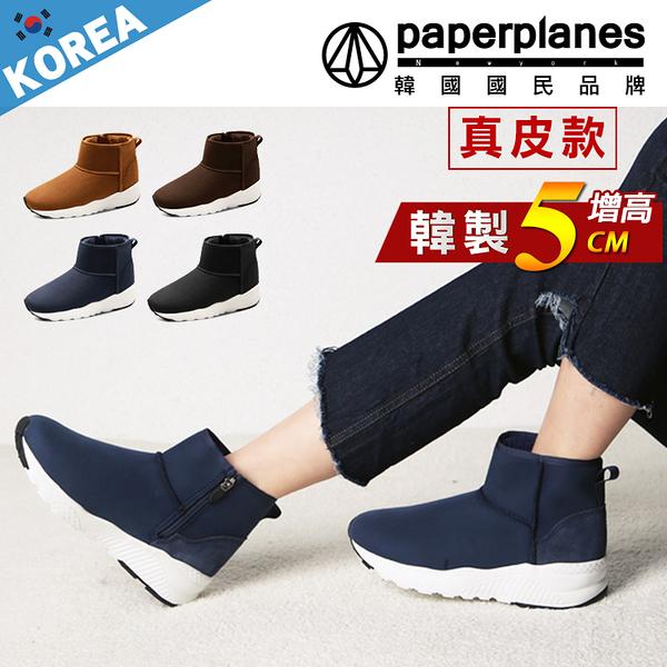 增高鞋 輕量運動休閒 真麂皮 厚底增高5cm 拉鍊 雪靴【B7901425】5色 韓國品牌紙飛機