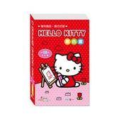 Hello Kitty著色畫(附16色鉛筆)(C678241-1)