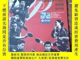 二手書博民逛書店罕見2004中信STR信用卡被迎奧運中國國家乒乓球隊熱身賽秩序冊