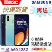 三星 Galaxy A60 手機 6G/128G,送 空壓殼+滿版玻璃保護貼,24期0利率,Samsung A606