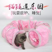 寵物玩具 歐美流行貓隧道 滾地龍玩具貓窩貓帳篷響紙通道貓玩具貓鉆桶 巴黎春天
