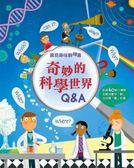驚奇趣味翻翻書:奇妙的科學世界Q&A