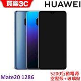 Huawei Mate 20 手機128G 【送 5200mAh行動電源+空壓殼+玻璃保護貼】 24期0利率 華為