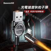 Baseus倍思 刺激手遊彎頭iPhone充電線(2米) 2.4A充電線 蘋果傳輸線 數據線 尼龍編織線