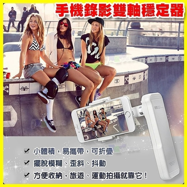 HANLIN SG2 手機/數位相機自拍神器 手持拍攝錄影便攜雙軸穩定器 自拍棒 旅遊 銳拍影片神器