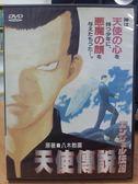 影音專賣店-B35-028-正版DVD【天使傳說】-卡通動畫-國日語發音