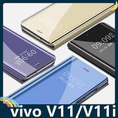 vivo V11/V11i 電鍍半透保護套 鏡面側翻皮套 免翻蓋接聽 原裝同款 支架 手機套 手機殼
