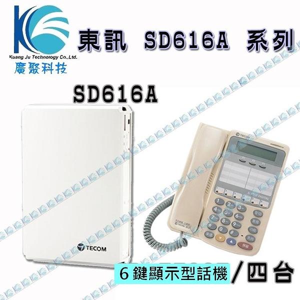 東訊主機 SD-616A + 6鍵顯示型電話機四台 [總機系統 企業電話系統]-廣聚科技