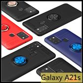 【萌萌噠】三星 Galaxy A21s (6.5吋) 新款流光指環扣保護殼 360度旋轉支架 磁吸車載 全包軟殼 手機殼