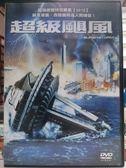 挖寶二手片-Y73-070-正版DVD-電影【超級颶風】-颱風侵襲 西雅圖將成人間煉獄