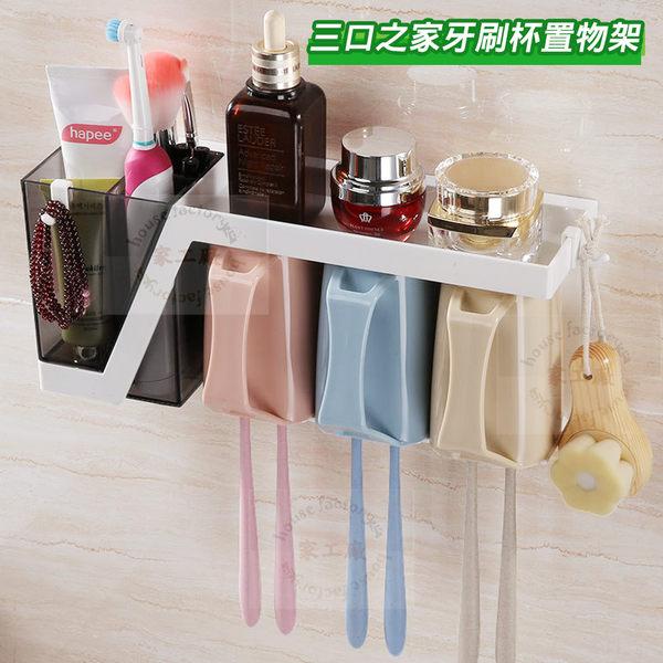 無痕貼三口之家牙刷杯置物架 (超取限二件)浴室刷架 置物架 收納架 收納架 黑人牙膏 漱口水