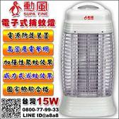 勳風電子式捕蚊燈15W(8315)【3期0利率】【本島免運】