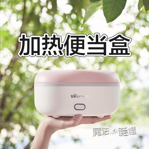 小熊加熱飯盒可插電上班族電熱飯盒保溫蒸飯帶湯熱飯菜神器便當盒 ATF 夏季新品