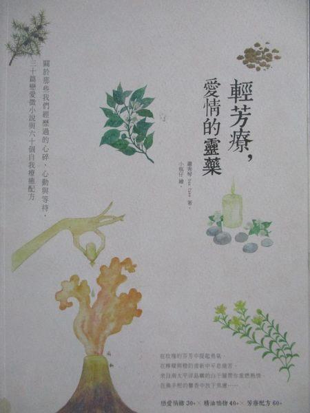 【書寶二手書T3/心靈成長_NEH】輕芳療愛情的靈藥_肖秀琴