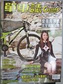 【書寶二手書T7/雜誌期刊_JXZ】單車誌_55期_異音排除完全攻略