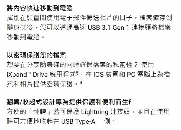 【128G】SanDisk iXpand APPLE OTG USB 128GB Lightning USB 3.1 翻轉隨身碟【台灣代理商公司貨 二年保固 】