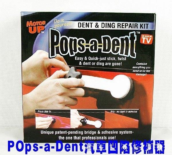 Pops A Dent 汽車凹陷修補工具 凹痕修復器 車身拉平器 鈑金凹陷修復器 車身酒窩回復 凹痕救星